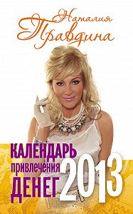 Наталия Правдина -Календарь привлечения денег. 2013