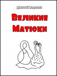Дмитрий Подоляк - Велики Матюки