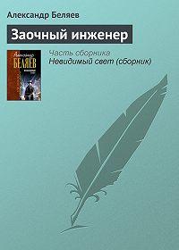 Александр Беляев - Заочный инженер