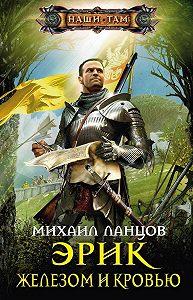 Михаил Ланцов -Железом и кровью