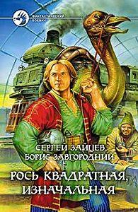 Борис Александрович Завгородний -Рось квадратная, изначальная