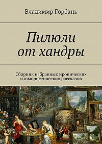 Владимир Горбань -Пилюли отхандры