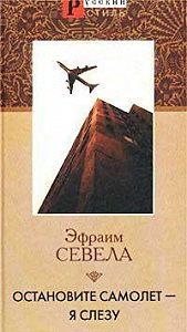 Эфраим  Севела -Остановите самолет - я слезу!