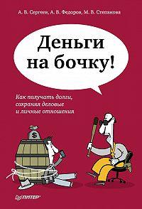 М. Степанова -Деньги на бочку! Как получать долги, сохраняя деловые и личные отношения