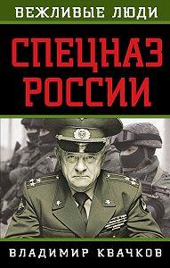 Владимир Квачков - Спецназ России