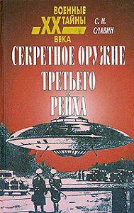 Станислав Славин -Секретное оружие третьего рейха