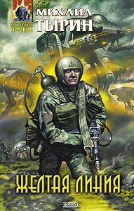 Михаил Тырин -Желтая линия