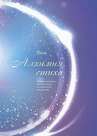 Нина -Алхимия стиха