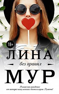 Лина Мур -Без правил