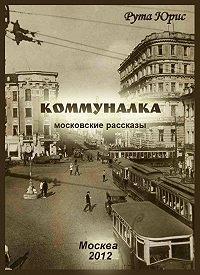 Рута Юрис -Коммуналка (сборник)