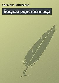 Светлана Замлелова - Бедная родственница