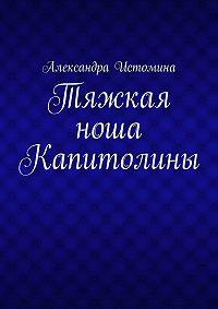 Александра Истомина -Тяжкая ноша Капитолины