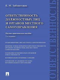 Екатерина Заболотских -Ответственность должностных лиц и органов местного самоуправления. 2-е издание
