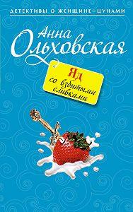 Анна Ольховская - Яд со взбитыми сливками