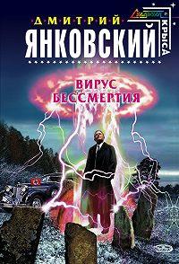 Дмитрий Янковский -Вирус бессмертия