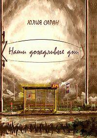 Юлия Саран - Наши дождливыедни