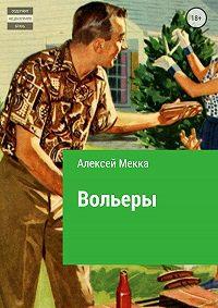 Алексей Витальевич Мекка -Вольеры