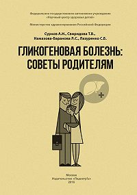 А. Сурков -Гликогеновая болезнь. Советы родителям