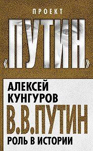 Алексей Кунгуров -В.В. Путин. Роль в истории