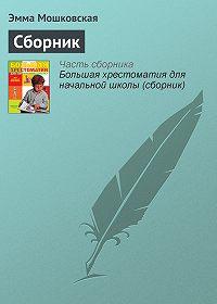 Эмма Мошковская -Сборник
