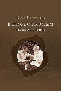 Валентин Булгаков -В споре с Толстым. На весах жизни