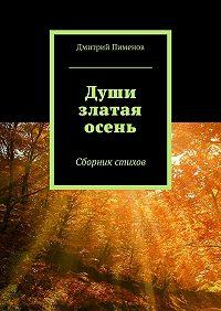 Дмитрий Пименов -Души златая осень. Сборник стихов