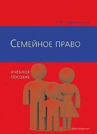 Галина Черничкина -Семейное право