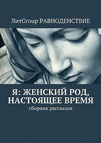 Гореликова -Я: женский род, настоящее время. Сборник рассказов