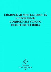 Сборник статей -Сибирская ментальность и проблемы социокультурного развития региона