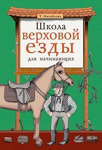 Т. А. Михайлова -Школа верховой езды для начинающих