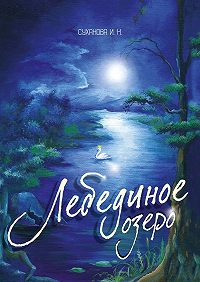 Ирина Суханова -Лебединое озеро