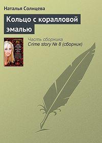Наталья Солнцева - Кольцо с коралловой эмалью