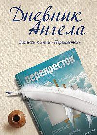 Владимир Чеповой - Дневник ангела. Записки к книге «Перекресток»