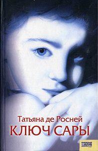 Татьяна де Росней -Ключ Сары