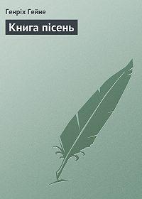 Генріх Гейне - Книга пісень