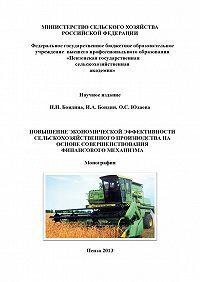 Игорь Бондин -Повышение экономической эффективности сельскохозяйственного производства на основе совершенствования финансового механизма