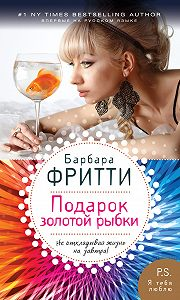 Барбара Фритти -Подарок золотой рыбки