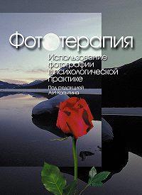 Александр Иванович Копытин, Сборник - Фототерапия: использование фотографий в психологической практике