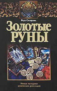 Вера Склярова -Золотые руны