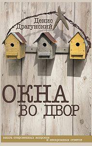 Денис Драгунский - Окна во двор (сборник)