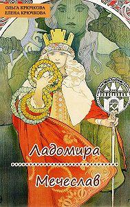 Елена Крючкова -Ладомира. Мечеслав : Славянская дилогия