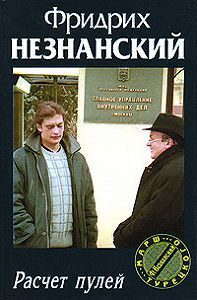 Фридрих Незнанский -Расчет пулей