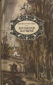 Василий Вонлярлярский - Ночь на 28-е сентября