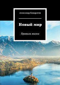 Александр Кондратов -Новыймир. Правила жизни