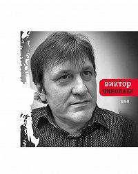 Виктор Николаев -Или