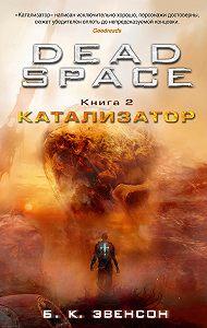 Брайан Эвенсон -Dead Space. Катализатор