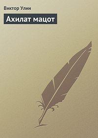 Виктор Улин - Ахилат мацот