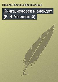 Николай Брешко-Брешковский -Книга, человек и анекдот (В. Н. Унковский)