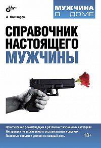 Андрей Кашкаров - Справочник настоящего мужчины
