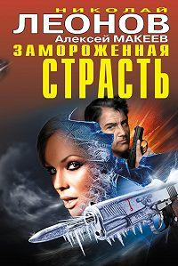 Алексей Макеев -Замороженная страсть (сборник)